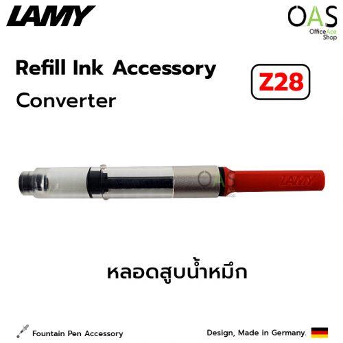 Refill Ink Accessory Converter LAMY หลอดสูบน้ำหมึก ลามี่ #Z28