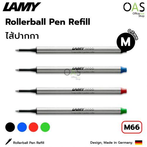 Rollerball Pen Refill Capless LAMY ไส้ปากกา ปากกาโรลเลอร์บอล ไม่มีฝา ลามี่ M (0.7) #M66
