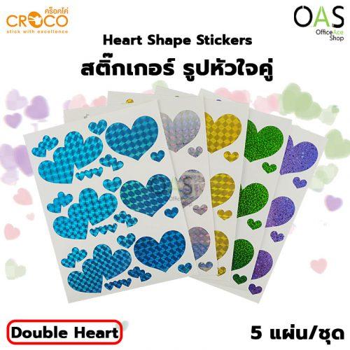 Shape Stickers CROCO สติ๊กเกอร์ รูปหัวใจคู่ คร็อคโค่ #Double Heart