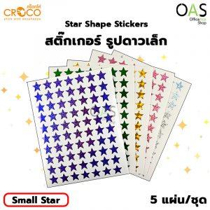 Shape Stickers CROCO สติ๊กเกอร์ รูปดาวเล็ก คร็อคโค่ #Small Star