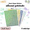 Shape Stickers CROCO สติ๊กเกอร์ รูปหัวใจเล็ก คร็อคโค่ #Small Heart