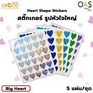 Shape Stickers CROCO สติ๊กเกอร์ รูปหัวใจใหญ่ คร็อคโค่ #Big Heart