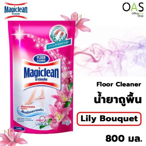 Floor Cleaner Lily Bouquet Scent MAGICLEAN น้ำยาถูพื้น แบบถุงเติม กลิ่นลิลลี่บุเก้ มาจิคลีน 800 มล.