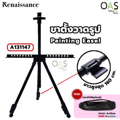 Painting Easel RENAISSANCE ขาตั้งวาดรูป แบบพกพา เรนาซองซ์ 50x155 ซม. สีดำ #A131147