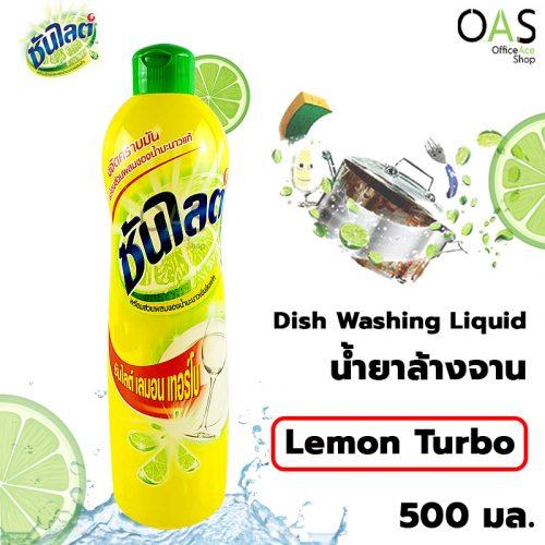 Dish Washing Liquid Lemon Turbo SUNLIGHT น้ำยาล้างจาน เลมอน เทอร์โบ ซันไลต์ 500 มล.