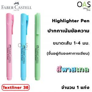 Highlighter Pen Pastel FABER-CASTELL ปากกา ปากกาเน้นข้อความ เฟเบอร์คาสเทล สีพาสเทล #Textliner38