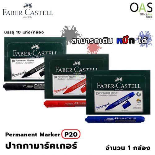 Refilable Permanent Marker FABER-CASTELL ปากกา ปากกามาร์คเกอร์ เฟเบอร์คาสเทล กล่องละ 10 แท่ง #P20