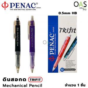 Mechanical Pencil Trifit PENAC ดินสอ ดินสอกด ไตรฟิต เพนเนค 0.5mm HB #SB0701-06