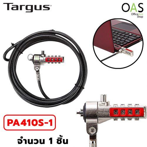 Cable Lock Notebook Security TARGUS อุปกรณ์ต่อพ่วง โน๊ตบุ๊ค ทาร์กัส ยาว 200 ซม. #PA410S-1