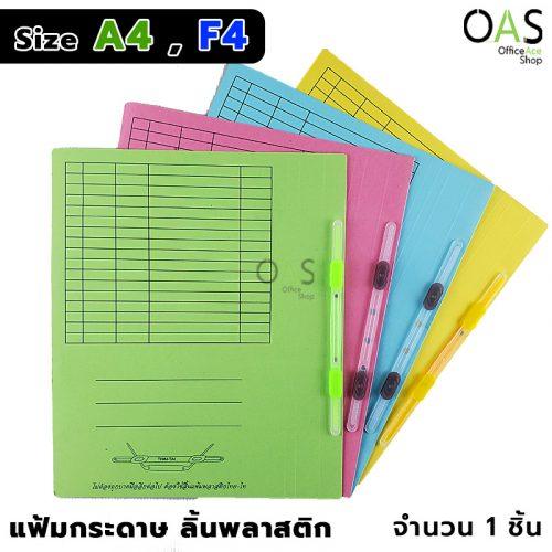 Portfolio Paper Folder Plastic Clip THAI-TAI แฟ้มสะสมผลงาน ไทยไท ลิ้นพลาสติก [คละสี]