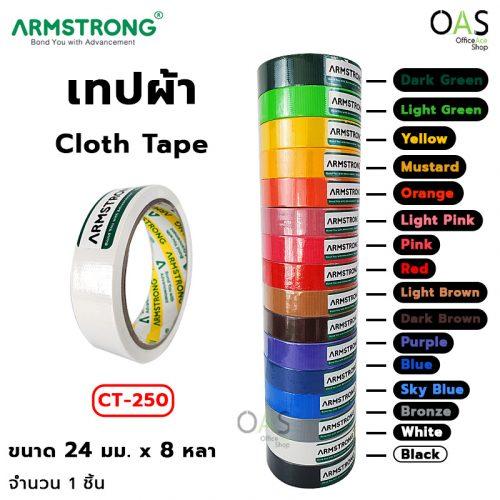 Cloth Tape ARMSTRONG เทปผ้า อาร์มสตรอง ขนาด 24 มม. x 8 หลา #CT-250