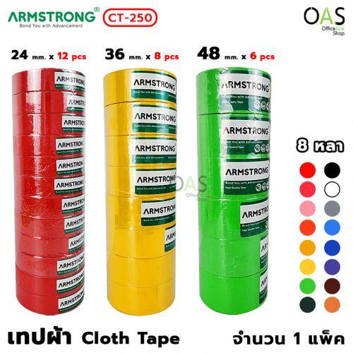 ARMSTRONG Cloth Tape เทปผ้า อาร์มสตรอง ขนาด 24 , 36 , 48 มม. x 8 หลา #CT-250 (จำนวน 1 แพ็ค) [1]