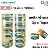ARMSTRONG Opp Tape เทปใส เทปใสปิดกล่อง อาร์มสตรอง 48มม. x 100หลา #OPT-4248 (แพ็คละ 6 ม้วน)