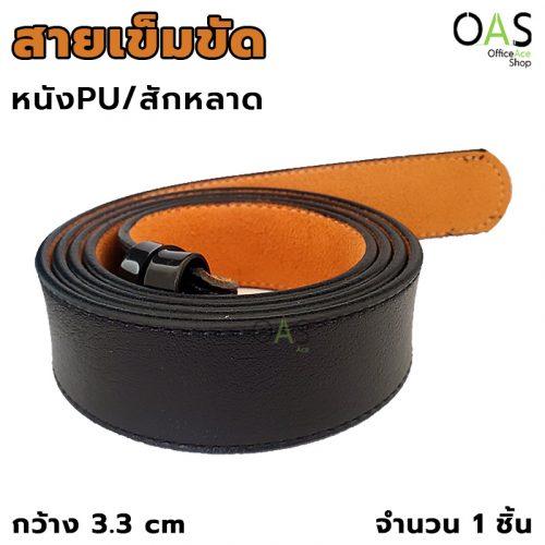 Black Belt Strap PU Leather / Felt สายเข็มขัด นักเรียน สีดำ หนังPU/สักหลาด (เฉพาะสายไม่มีหัว)