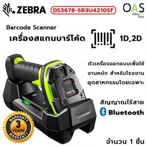 Barcode Scanner Bluetooth ZEBRA เครื่องสแกนบาร์โค้ด 2D ไร้สาย ซีบร้า #DS3678-SR3U4210SFW / ประกัน 3 ปี