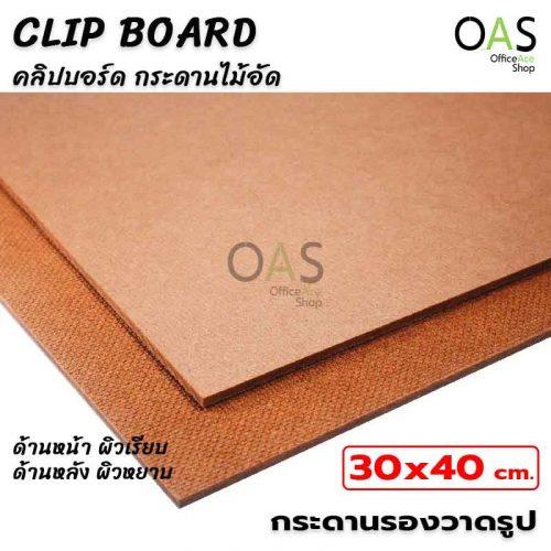 CLIP BOARD คลิปบอร์ด กระดานไม้อัด กระดานรองวาดรูป ขนาด 30X40 cm.