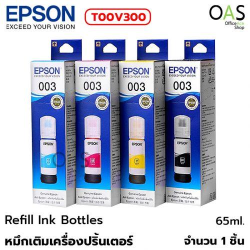 Refill Ink Bottles EPSON หมึกเติม หมึกพิมพ์ สำหรับเติมเครื่องปริ้นเตอร์ เอปสัน ขนาด 65 ml. #T00V300