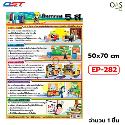 Plastic Poster Activity 5S OST โปสเตอร์ พลาสติก กิจกรรม 5 ส โอเอสที 50x70 cm #EP-282