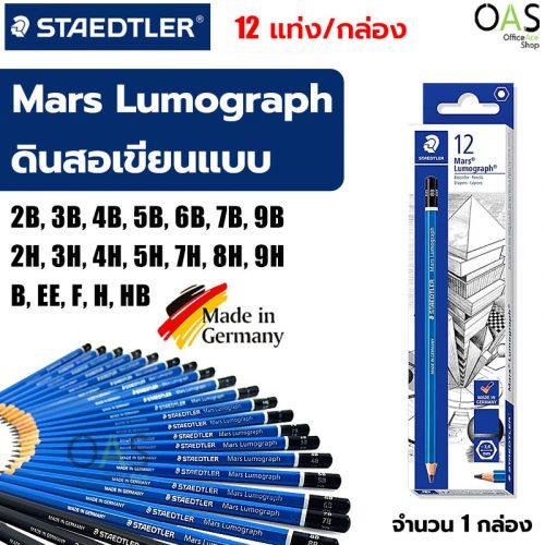 Drawing Pencil Mars Lumograph STAEDTLER ดินสอ ดินสอไม้ ลูโมกราฟ สเต็ดเล่อร์ 12 แท่ง/กล่อง