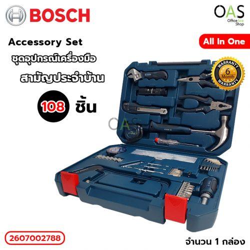 Accessory Set All In One BOSCH ชุดอุปกรณ์เครื่องมือสามัญประจำบ้าน 108 ชิ้น บ๊อช #2607002788 / รับประกันศูนย์ 6 เดือน