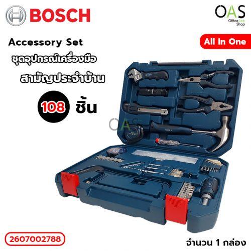 Accessory Set All In One BOSCH ชุดอุปกรณ์เครื่องมือสามัญประจำบ้าน 108 ชิ้น บ๊อช #2607002788
