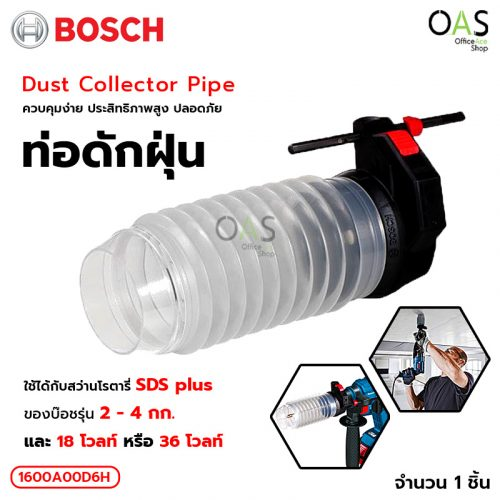 Dust Collector Pipe BOSCH ท่อดักฝุ่น บ๊อช #1600A00D6H