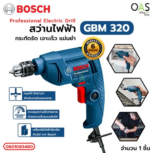 Electric Drill BOSCH GBM 320 Professional สว่านไฟฟ้า 2 หุน (ซ้าย-ขวา) บ๊อช #06011A45K0 / ประกันศูนย์ 6 เดือน