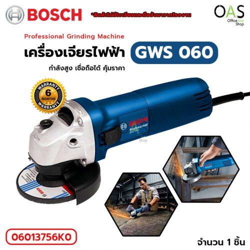 Grinding Machine BOSCH GWS 060 Professional เครื่องเจียร 4 นิ้ว บ๊อช #06013756K0 / ประกันศูนย์ 6 เดือน