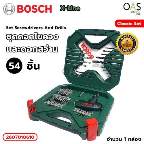 Screwdrivers And Drills BOSCH X-Line Classic Set ชุดดอกไขควงและดอกสว่าน 54 ชิ้น บ๊อช #2607010610 / รับประกันศูนย์ 6 เดือน
