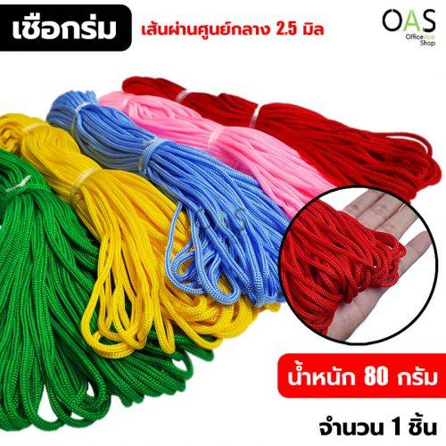 Nylon Rope Monochromatic MS เชือกร่ม สีพื้น เอ็มเอส 80 กรัม เส้นผ่านศูนย์กลาง 2.5 มิล