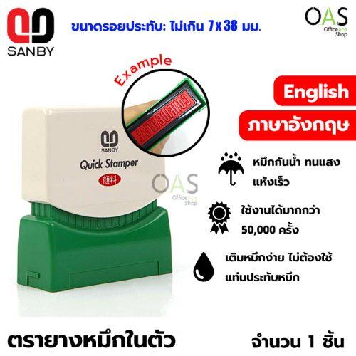 Self Inking Stamps Quick Stamper SANBY ตรายางหมึกในตัว สำเร็จรูป ซันบี้ #ภาษาอังกฤษ
