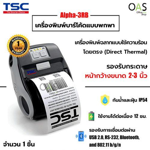 Mobile Printer Direct Thermal TSC เครื่องพิมพ์บาร์โค้ด แบบพกพา ทีเอสซี #Alpha-3RB / ประกันศูนย์ 1 ปี