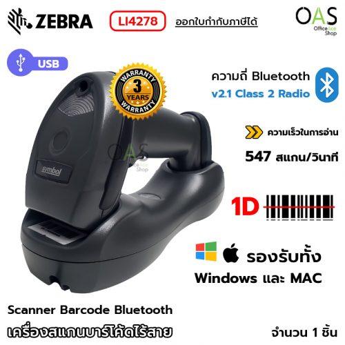 Scanner Barcode Bluetooth ZEBRA เครื่องสแกนบาร์โค้ด ไร้สาย 1D พร้อมแท่นชาร์จ ซีบร้า #LI4278 / ประกันศูนย์ 3 ปี