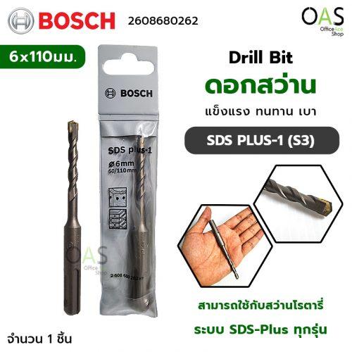 Drill Bit BOSCH ดอกสว่าน SDS PLUS-1 (S3) ขนาด 6x110มม. บ๊อช #2608680262