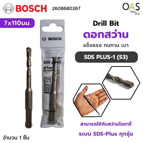 BOSCH Drill Bit ดอกสว่าน SDS PLUS-1 (S3) ขนาด 7x110มม. บ๊อช #2608680267