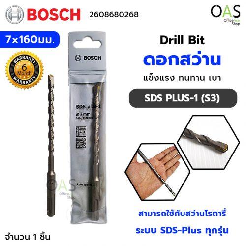 Drill Bit BOSCH ดอกสว่าน SDS PLUS-1 (S3) ขนาด 7x160มม. บ๊อช #2608680268