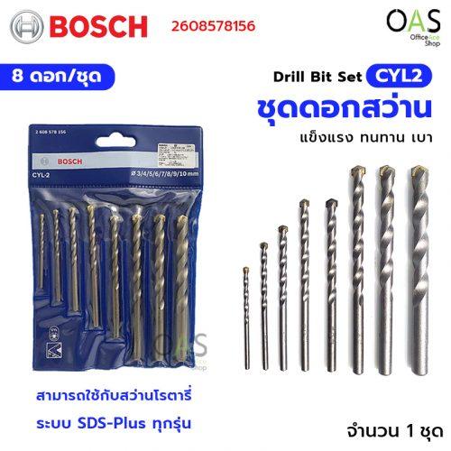 Drill Bit Set BOSCH ดอกสว่าน CYL2 เจาะปูน 8 ดอก/ชุด (3, 4, 5, 6, 7, 8, 9 และ 10 มม.) บ๊อช #2608578156