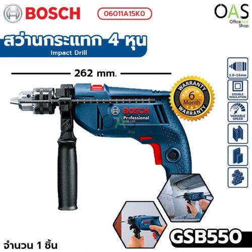 Impact Drill Professional GSB550 BOSCH สว่านกระแทก 4 หุน บ๊อช #06011A15K0 / รับประกันศูนย์ 6 เดือน