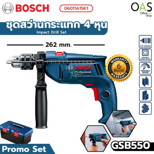 Impact Drill Set GSB550 (Promo Set) BOSCH ชุดสว่านกระแทก 4 หุน 13 มม. บ๊อช #06011A15K1 / รับประกันศูนย์ 6 เดือน