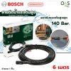 Sprinkler Extension Cable BOSCH สายฉีดน้ำ สายต่อขยาย ยาว 6 เมตร บ๊อช #F016800361