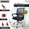 Hydraulic Office Chair KOBUNAKE เก้าอี้สำนักงาน ปรับระดับได้ ระบบไฮดรอลิค #KBK-001 / ประกันศูนย์ 1 ปี