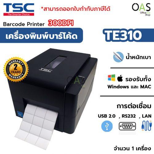 Barcode Printer TSC เครื่องพิมพ์บาร์โค้ด ฉลาก ทีเอสซี 300DPI #TE310 / ประกันศูนย์ 2 ปี