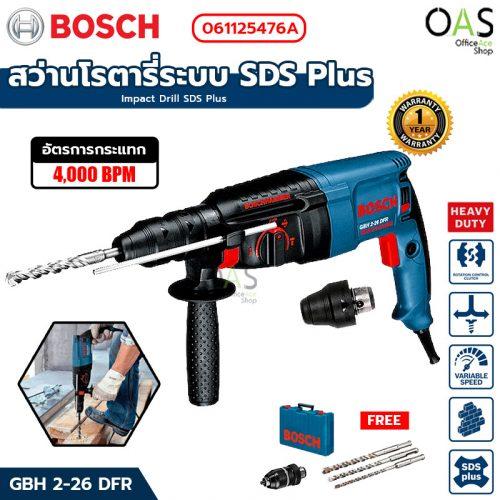 Impact Drill BOSCH GBH 2-26 DFR สว่านโรตารี่ระบบ SDS Plus 800W บ็อช #061125476A / ประกันศูนย์ 1 ปี