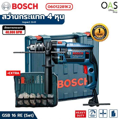Impact Drill BOSCH GSB 16 RE (Set) สว่านกระแทก 4 หุน 750W + อุปกรณ์ช่าง 100ชิ้น บ็อช #06012281K2 / ประกันศูนย์ 1 ปี