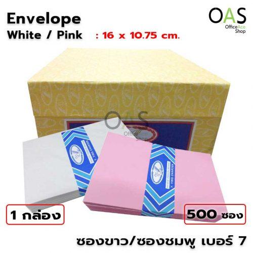 Envelope No.7 Size 10.75 x 16 cm. White/Pink 500 pc/box