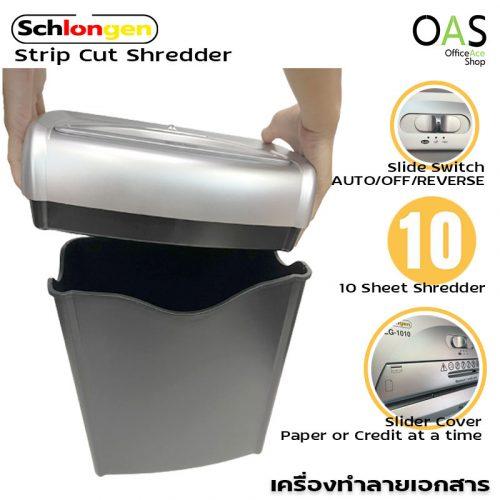 SCHLONGEN 10 Sheets Strip Cut Shredder #SLG-1010