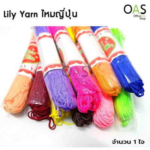 MOONSTAR Lily Yarn 1 pc
