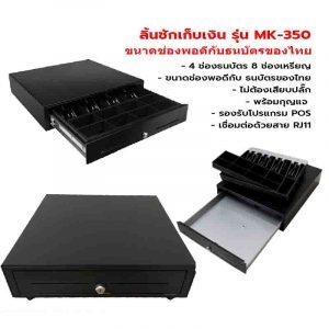 Cash Drawer #MK-350