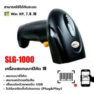 SCHLONGEN 1D Barcode Scanner #SLG-1000