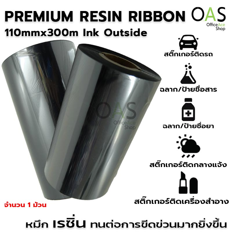 Resin Ribbon S33+ 110mmx300m